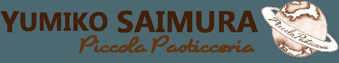 公式サイト YumikoSAIMURA ユミコサイムラ | PiccolaPasticceria